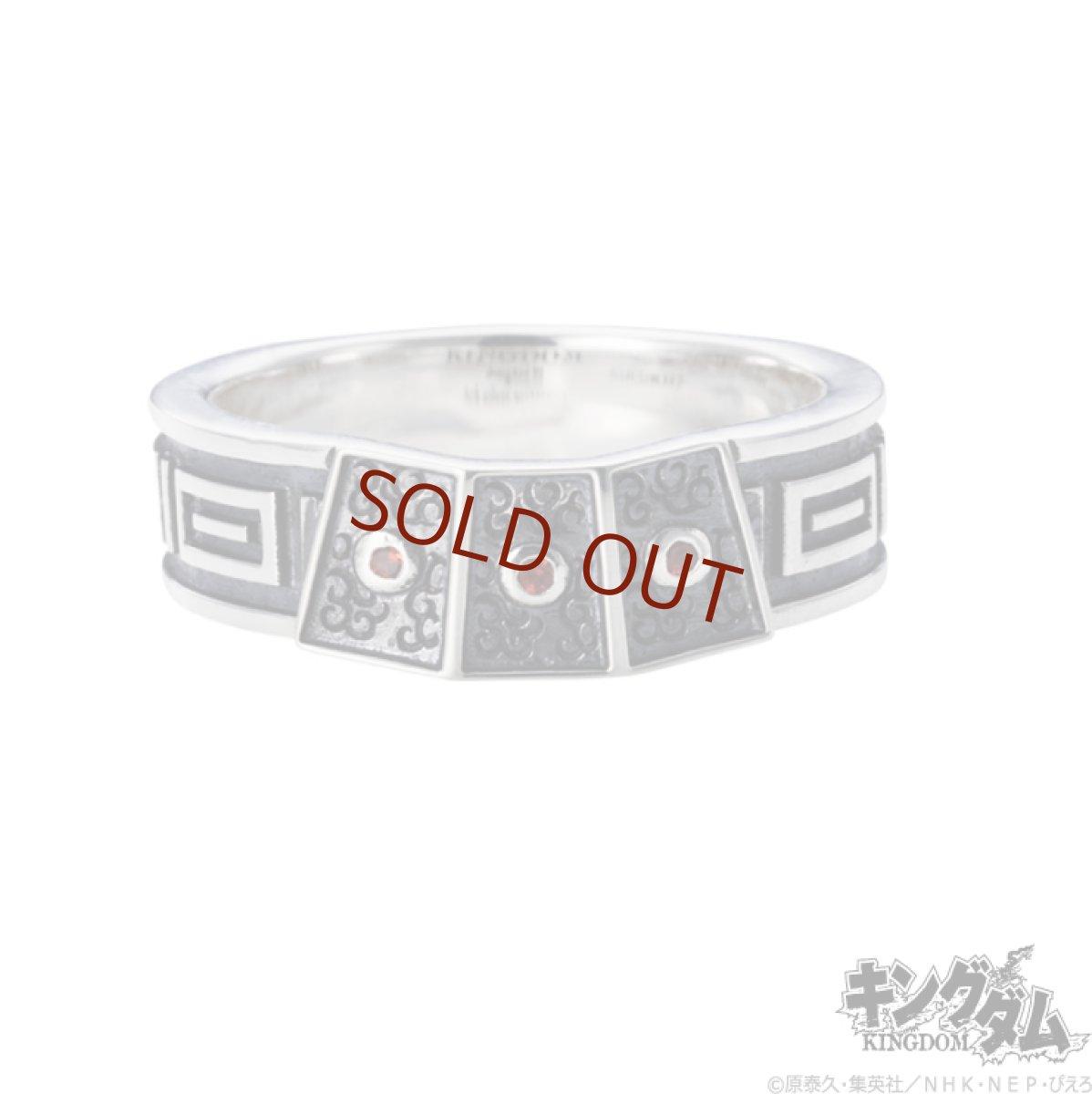 [キングダム 公式コラボアクセサリー]信(しん)モデルシルバーリング 【Ark silver accessories】